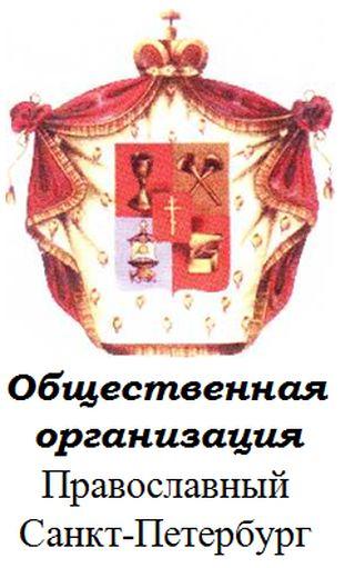 православные трезвенники санкт- петербурга