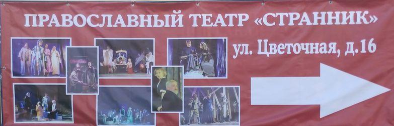 Православный театр