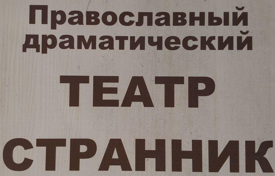Драматический православный театр