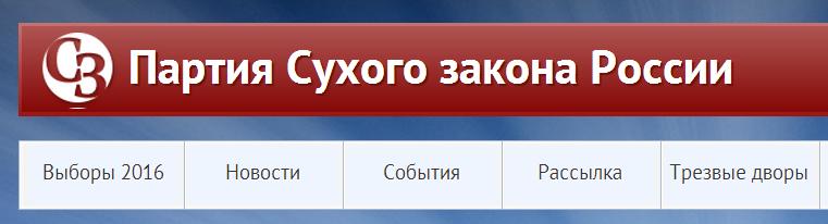 Партия сухого закона России