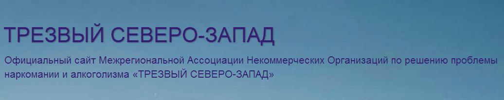 ТРЕЗВЫЙ СЕВЕРО-ЗАПАД