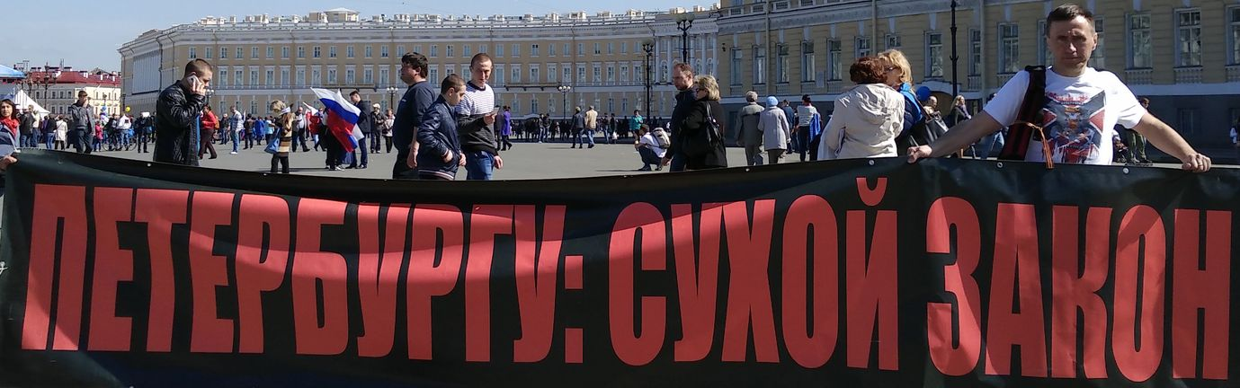 Петербургу сухой закон