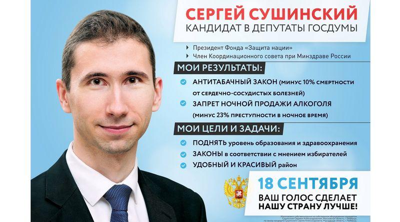 Сушинский Сергей (17)