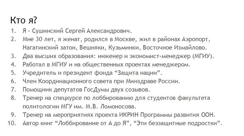 Сушинский Сергей (2)