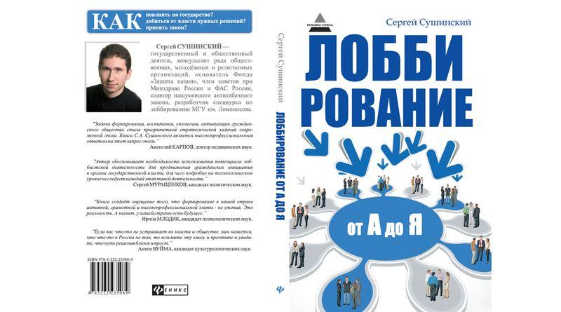 Сушинский Сергей (3)