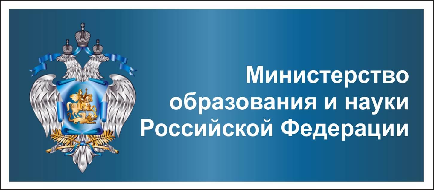 Министерство образования Российской федирации