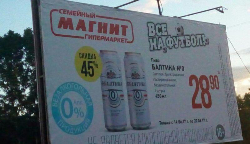Письмо в ФАС против рекламы безалкогольного пива