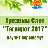 Таганрок слет 2017