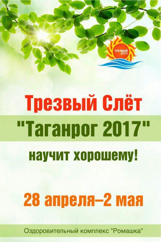 Трезвй слет таганрог 2017