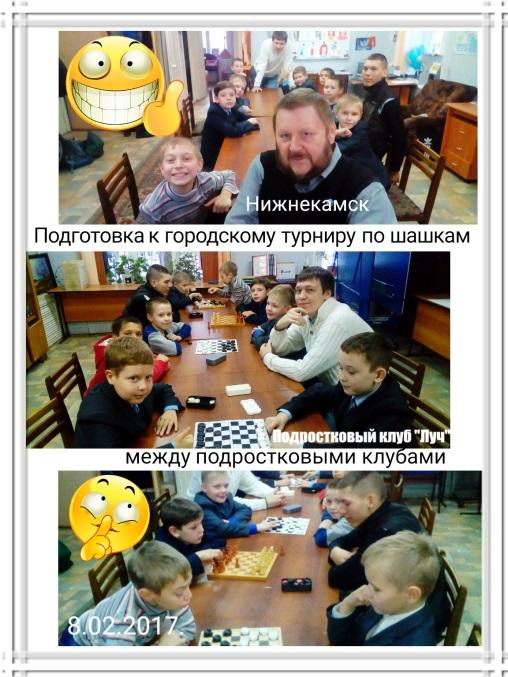 """Подростковый клуб """"АМЕТИСТ""""—""""ЛУЧ"""""""