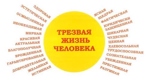 Создание клуба трезвости в Санкт-Петербурге