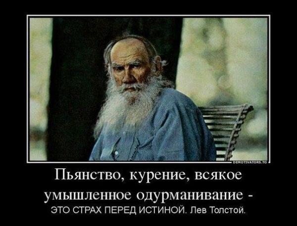 Л. Н. Толстой трезвенник!