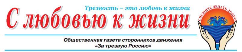 Газета «За трезвую Россию»