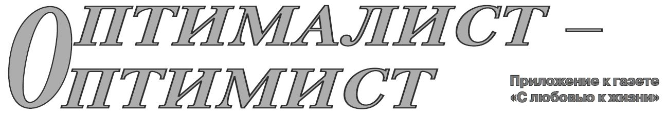 """Газета """"Оптималист-оптимист"""""""