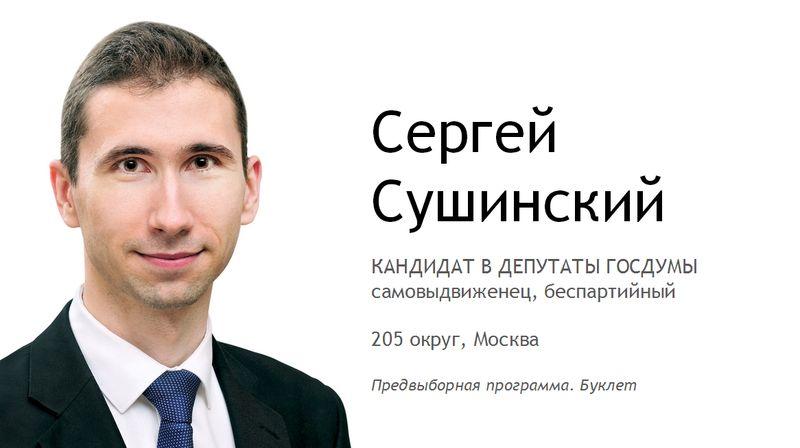 Сушинский Сергей (1)