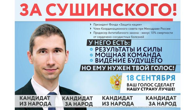 Сушинский Сергей (18)