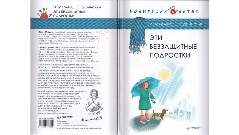 Сушинский Сергей (4)